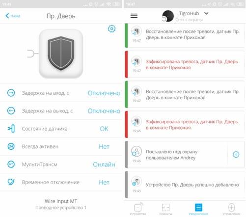 ajax-app-multitransmitter