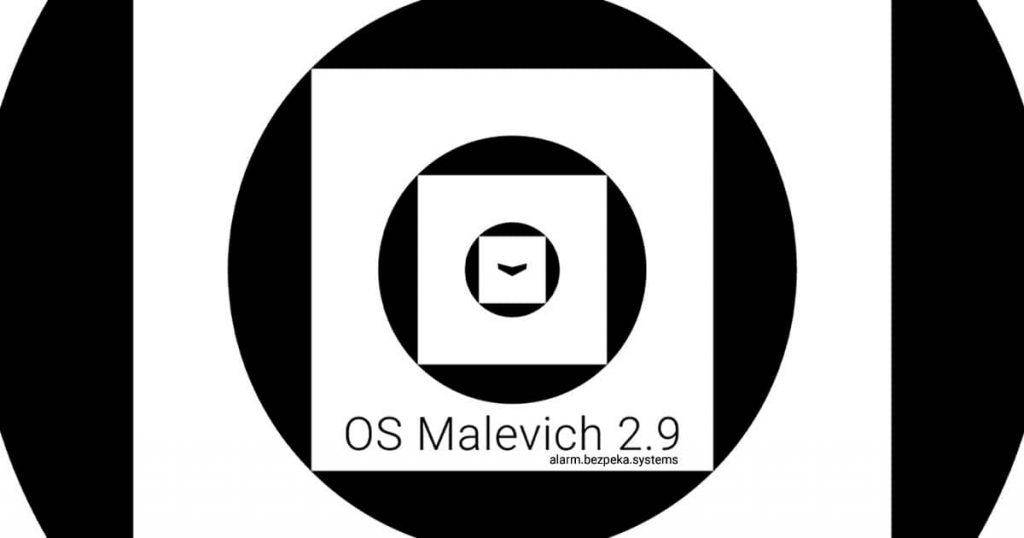 ajax bezpeka systems malevich 2.9 banner